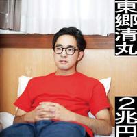 東郷清丸 1st Album「2兆円」(CD)