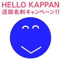 【選べるデザインコース】YA-HHO! KAPPN! 活版名刺キャンペーン !!