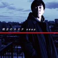 『明日のカタチ』 Newシングル 「明日のシルシ」に続く『明日』三部作の第二弾