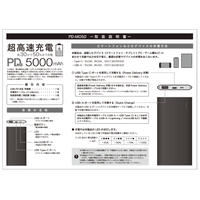 【取扱説明書】PD対応モバイルバッテリー PD-MO50
