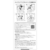 【取扱説明書】Comply™イヤーチップ装着方法