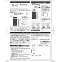 【取扱説明書】Hi-Unit HSE-MO5000