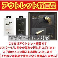 【アウトレット】HR-3000ハイレゾ対応イヤホン【OUTLET】
