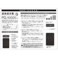 【取扱説明書】PD対応モバイルバッテリー PD-MO100