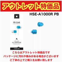 【アウトレット】 Hi-Unit HSE-A1000R 【OUTLET】