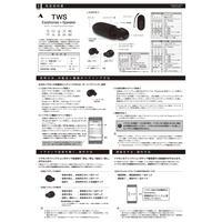 【取扱説明書】BTW-S640