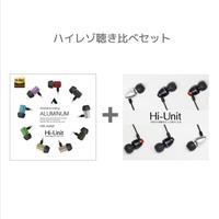 【送料無料対象】Hi-Unitハイレゾ聴き比べ特別セット【スペシャルセット】
