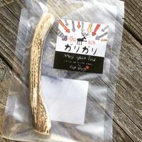 「鹿のガリガリ」(鹿ツノ)/ M1