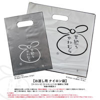 お渡し用ナイロン袋 【枚数制限あり:ご注文商品数分まで】