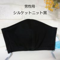 立体マスク《大きめサイズ    》* シルケットニット黒×黒【200318a-c】