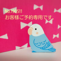 No.190511ご予約専用
