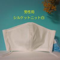 立体マスク《大きめサイズ》 * シルケットニット白×白【200325a-f】