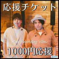 応援チケット 1,000円(お礼カード+オリジナルマスク付き)
