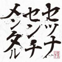 2nd album『セツナセンチメンタル』