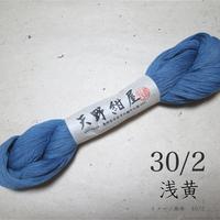 30/2 浅黄 (あさぎ)