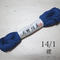 14/1 縹 (はなだ)