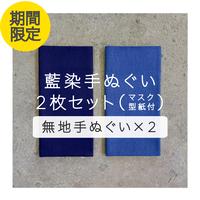 【期間限定】藍染手ぬぐい2枚セット(マスク型紙付)無地手ぬぐい ×2枚