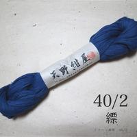40/2 縹 (はなだ)