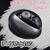"""【支援者募集中】【IPX5防水】【シェアプラン】近未来デザイン高音質ワイヤレスイヤホン""""SONG X""""『1年間製品保証』"""