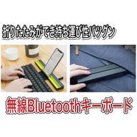 【1個キーボードプラン】折りたたみコンパクトキーボードー 3カラー