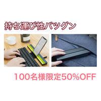 【シンプルプラン】【予約者募集中】折りたたみコンパクトキーボードー 3カラー