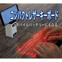 【先着150名様40%OFFプラン】【普通割】コンパクトレーザーキーボード(モバイルバッテリーにもなる)