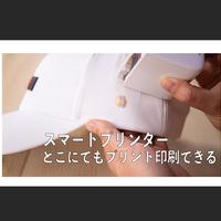 【予約募集中】【1年間無料保証】最小モバイルカラースマートプリンター プリンタープラン