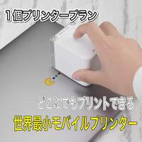 【先着300名様30%OFF】世界最小モバイルカラープリンター 〜シンプルプラン〜