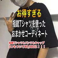 【おまかせコーデ】大人気アイテムの指銃Tシャツを使ったおまかせコーデ