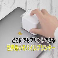 【予約受付中】最小コンパクトハンディーカラープリンター (お疲れ様応援プラン)
