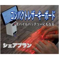 【1年間製品保証】【予約受付中】【正規品】コンパクトレーザーキーボード(モバイルバッテリーにもなる)シェアプラン