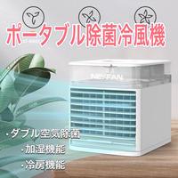 【シンプルプラン】ダブル空気除菌+加湿+冷房機能の一石三鳥ポータブル除菌冷風機