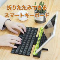 【ミニマリスト必見】【予約受付中】【先着100名様50%OFF】折りたたみできるコンパクトデザインキーボードー 3カラー