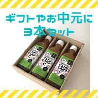 ギフト用 3本セット 100%カムカム果汁(送料込み)