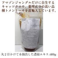 純正100%キャッツクロウ・エキス お得セット(40日分)5袋