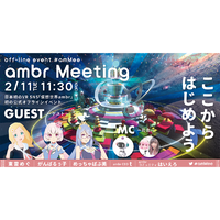 ambr Meeting (Ticket)