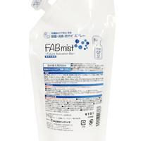 FABミスト 詰替用 250ml(除菌スプレー)