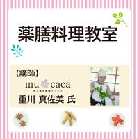 【チケット】mucaca 薬膳料理教室 11月3日(日)10:30~