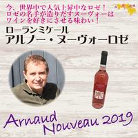【店舗受取限定】ローランミケール アルノーヌーヴォーロゼ
