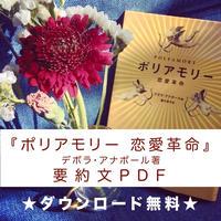 【無料】『ポリアモリー恋愛革命』要約