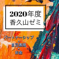 2020年度 香久山ゼミ【初回面接】