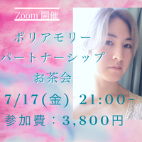 【7/17  21:00-】ポリアモリー・パートナーシップZOOMお茶会