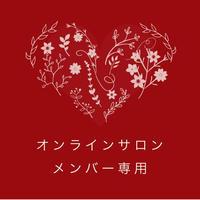 【オンラインサロンメンバー専用】6/5お茶会