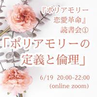 『ポリアモリー恋愛革命』読書会 【第1回 6/19 20:00-】