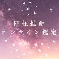 四柱推命オンライン鑑定【本当のあなたをずばりお知らせ】