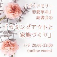 『ポリアモリー恋愛革命』読書会 【第3回 7/3 20:00-】