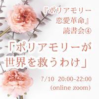『ポリアモリー恋愛革命』読書会 【第4回 7/10 20:00-】