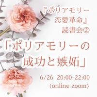 『ポリアモリー恋愛革命』読書会 【第2回 6/26 20:00-】