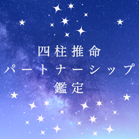 四柱推命パートナーシップ鑑定【2人の円滑なコミュニケーション法をお知らせ】