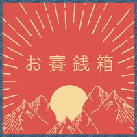 お賽銭箱 (竹) 【直筆のお礼状を送ります】